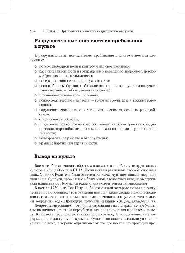 PDF. Психодиагностика и психокоррекция. Александров А. А. Страница 302. Читать онлайн