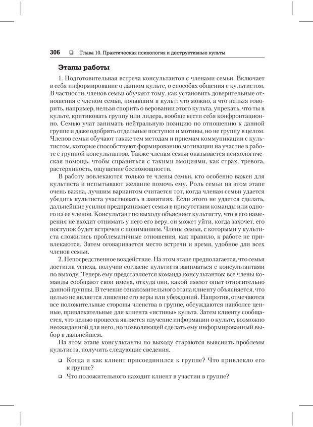 PDF. Психодиагностика и психокоррекция. Александров А. А. Страница 304. Читать онлайн