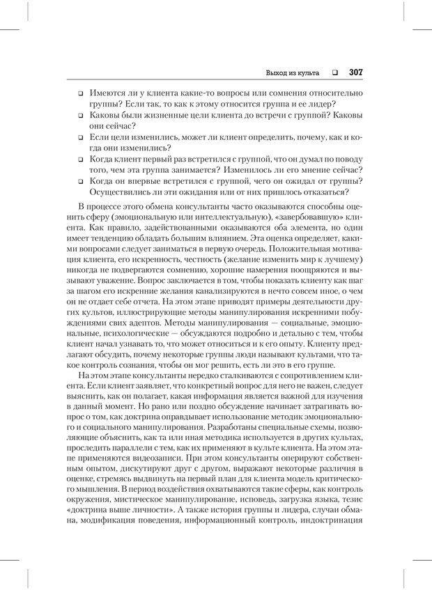 PDF. Психодиагностика и психокоррекция. Александров А. А. Страница 305. Читать онлайн