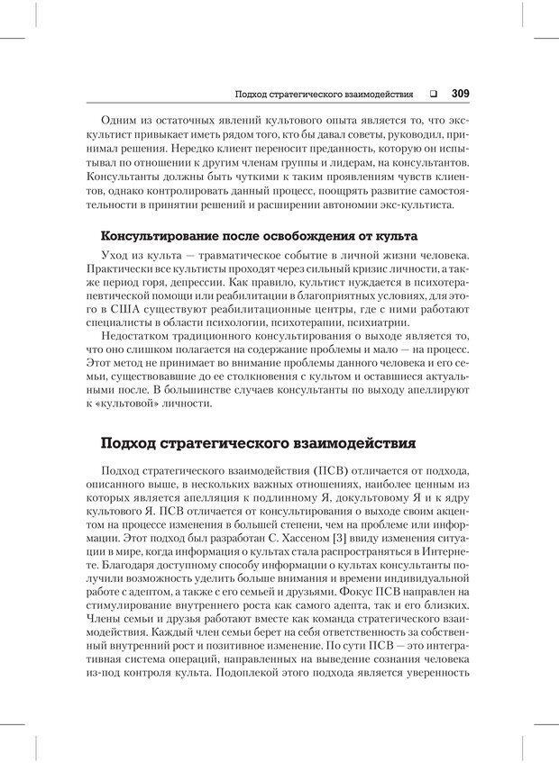 PDF. Психодиагностика и психокоррекция. Александров А. А. Страница 307. Читать онлайн