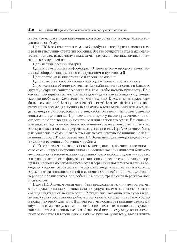 PDF. Психодиагностика и психокоррекция. Александров А. А. Страница 308. Читать онлайн
