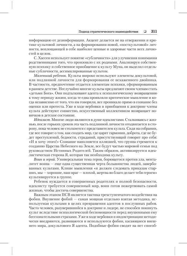 PDF. Психодиагностика и психокоррекция. Александров А. А. Страница 309. Читать онлайн