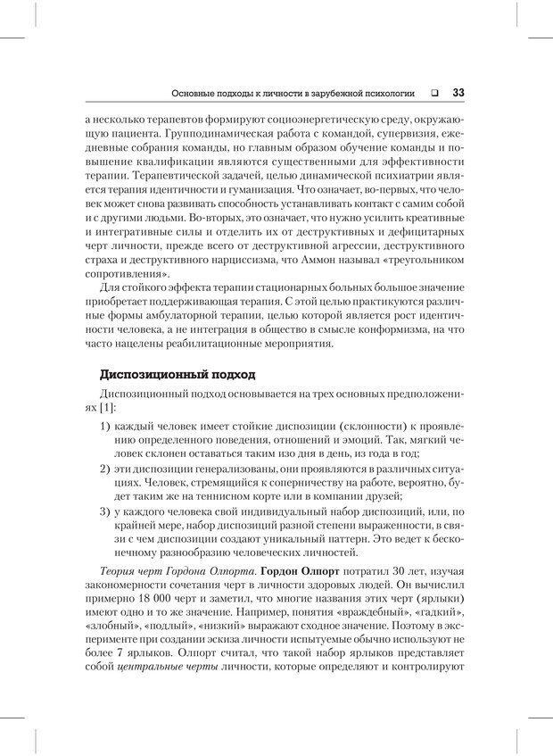 PDF. Психодиагностика и психокоррекция. Александров А. А. Страница 31. Читать онлайн
