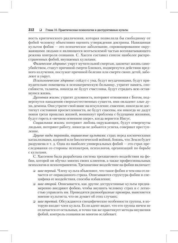 PDF. Психодиагностика и психокоррекция. Александров А. А. Страница 310. Читать онлайн
