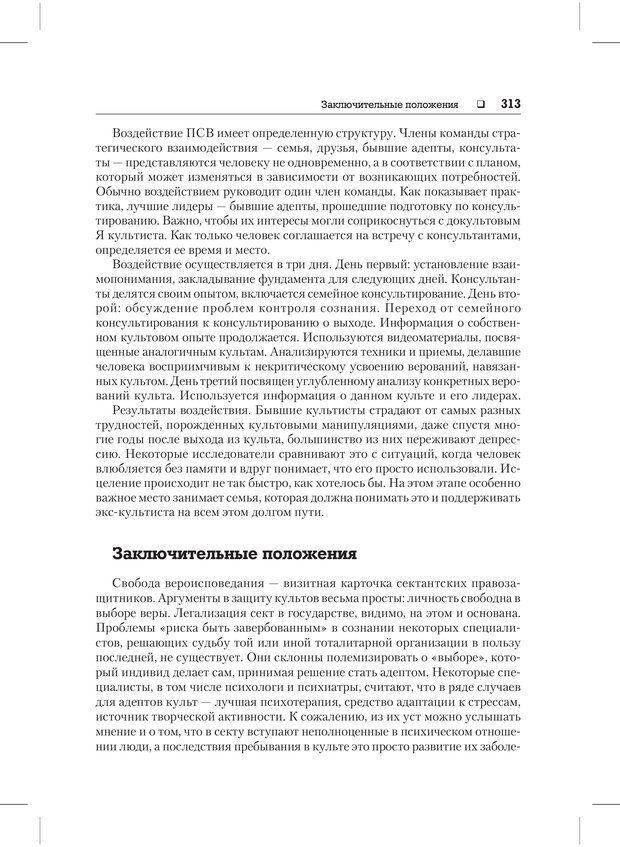 PDF. Психодиагностика и психокоррекция. Александров А. А. Страница 311. Читать онлайн