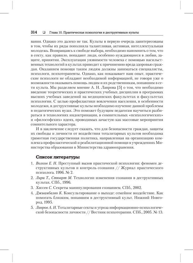PDF. Психодиагностика и психокоррекция. Александров А. А. Страница 312. Читать онлайн