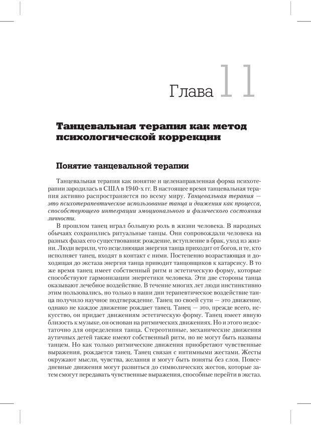 PDF. Психодиагностика и психокоррекция. Александров А. А. Страница 313. Читать онлайн