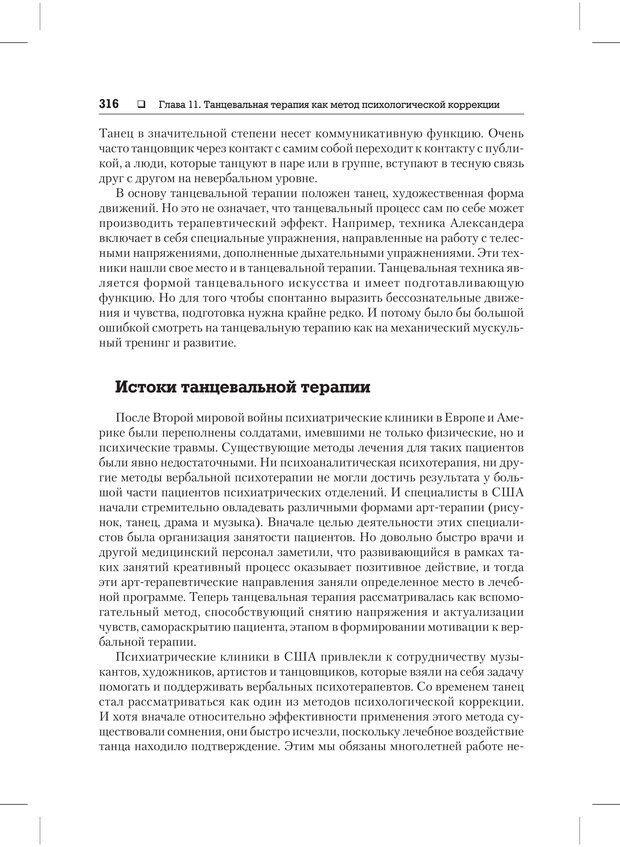 PDF. Психодиагностика и психокоррекция. Александров А. А. Страница 314. Читать онлайн