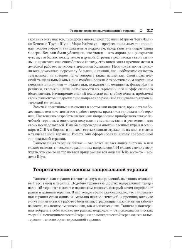 PDF. Психодиагностика и психокоррекция. Александров А. А. Страница 315. Читать онлайн