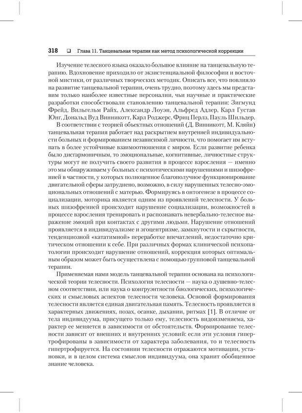 PDF. Психодиагностика и психокоррекция. Александров А. А. Страница 316. Читать онлайн