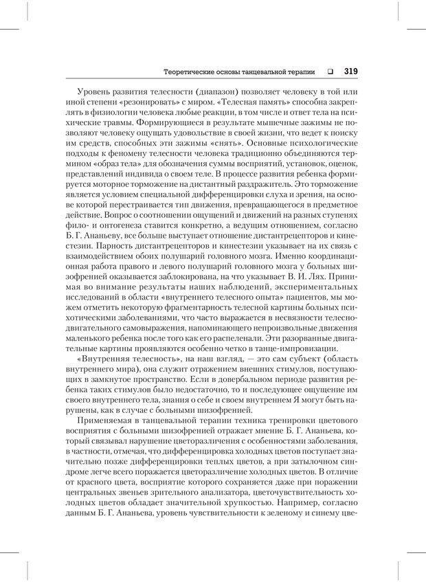 PDF. Психодиагностика и психокоррекция. Александров А. А. Страница 317. Читать онлайн