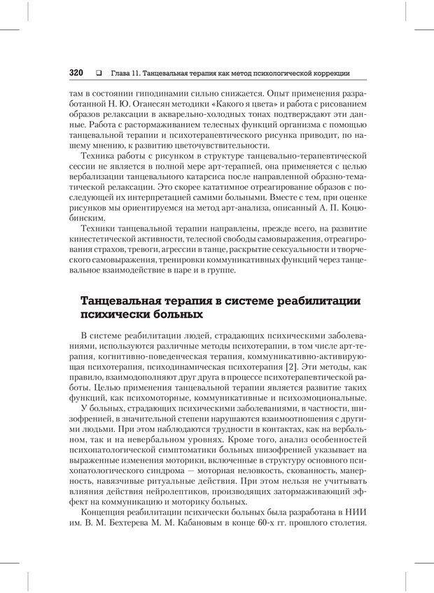 PDF. Психодиагностика и психокоррекция. Александров А. А. Страница 318. Читать онлайн