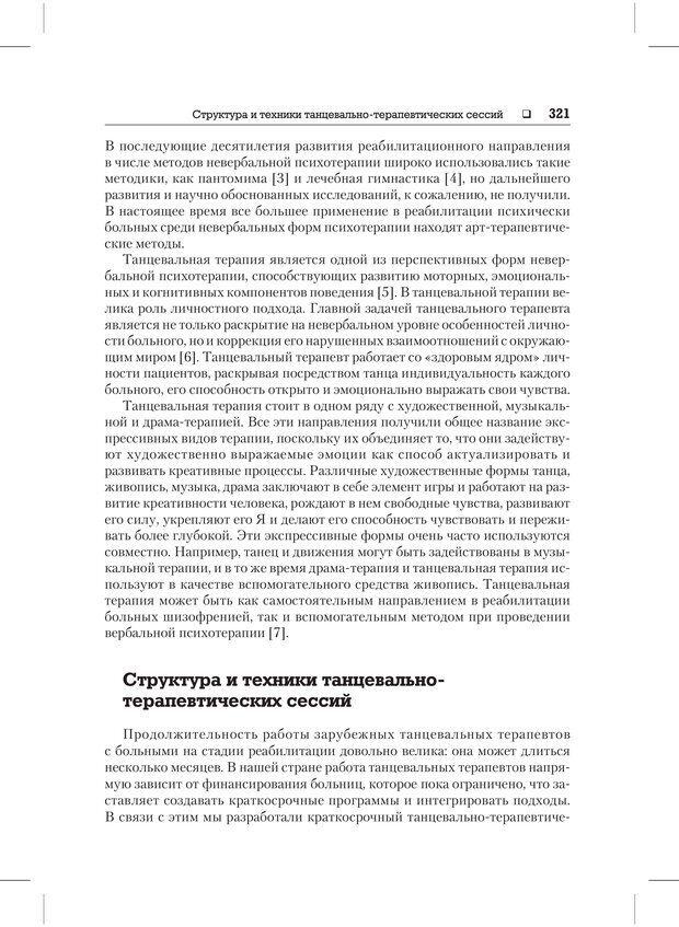 PDF. Психодиагностика и психокоррекция. Александров А. А. Страница 319. Читать онлайн