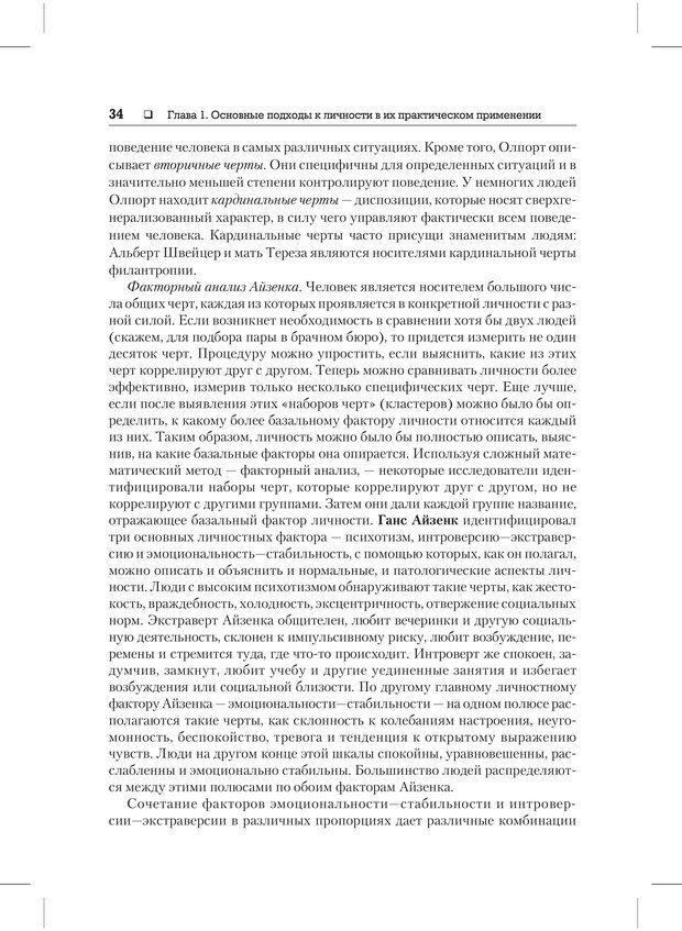 PDF. Психодиагностика и психокоррекция. Александров А. А. Страница 32. Читать онлайн