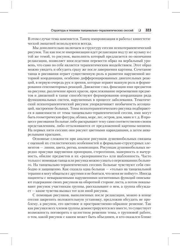 PDF. Психодиагностика и психокоррекция. Александров А. А. Страница 321. Читать онлайн
