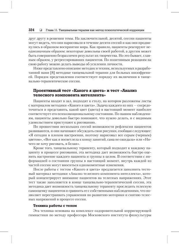PDF. Психодиагностика и психокоррекция. Александров А. А. Страница 322. Читать онлайн