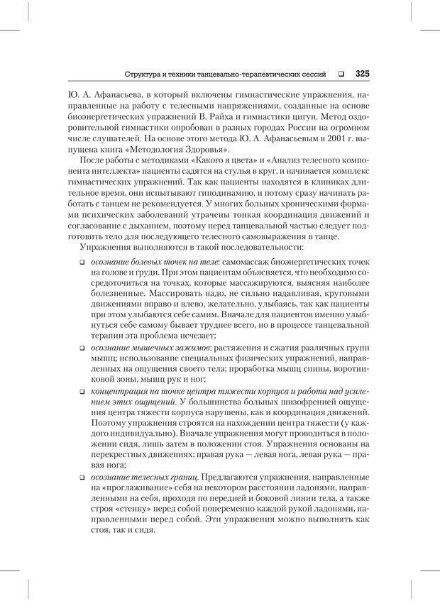 PDF. Психодиагностика и психокоррекция. Александров А. А. Страница 323. Читать онлайн