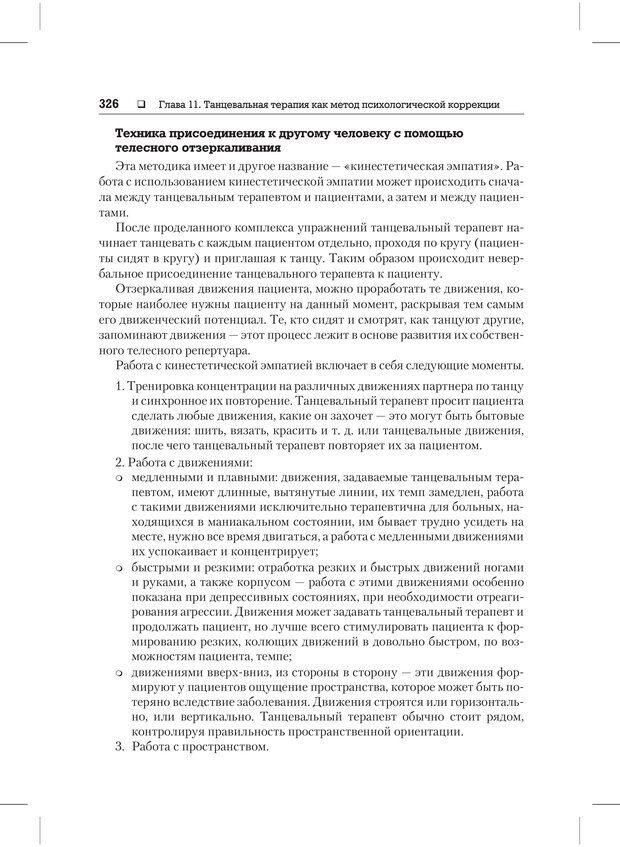 PDF. Психодиагностика и психокоррекция. Александров А. А. Страница 324. Читать онлайн