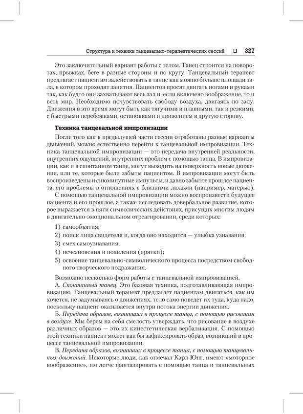 PDF. Психодиагностика и психокоррекция. Александров А. А. Страница 325. Читать онлайн