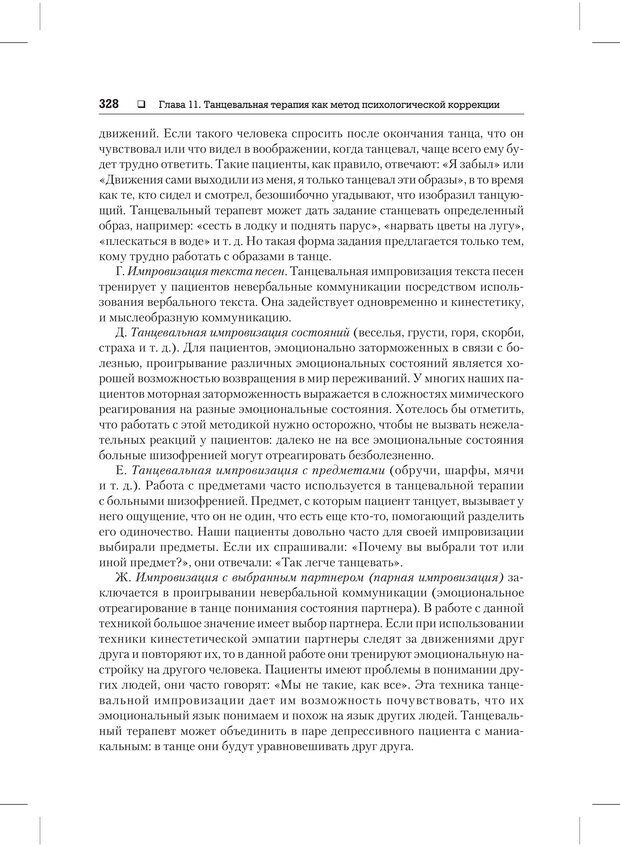 PDF. Психодиагностика и психокоррекция. Александров А. А. Страница 326. Читать онлайн