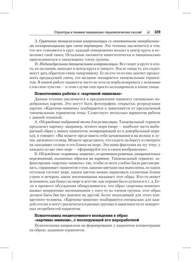 PDF. Психодиагностика и психокоррекция. Александров А. А. Страница 327. Читать онлайн