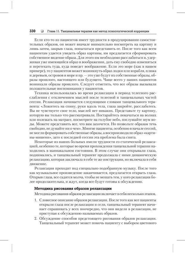 PDF. Психодиагностика и психокоррекция. Александров А. А. Страница 328. Читать онлайн