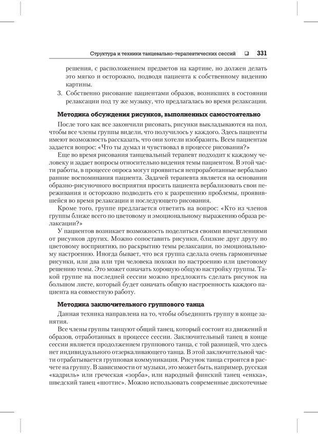 PDF. Психодиагностика и психокоррекция. Александров А. А. Страница 329. Читать онлайн