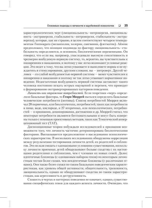 PDF. Психодиагностика и психокоррекция. Александров А. А. Страница 33. Читать онлайн