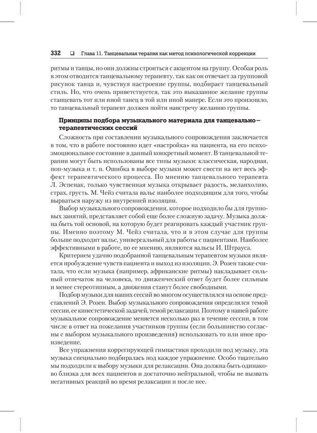 PDF. Психодиагностика и психокоррекция. Александров А. А. Страница 330. Читать онлайн