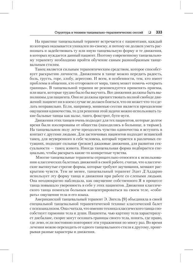 PDF. Психодиагностика и психокоррекция. Александров А. А. Страница 331. Читать онлайн