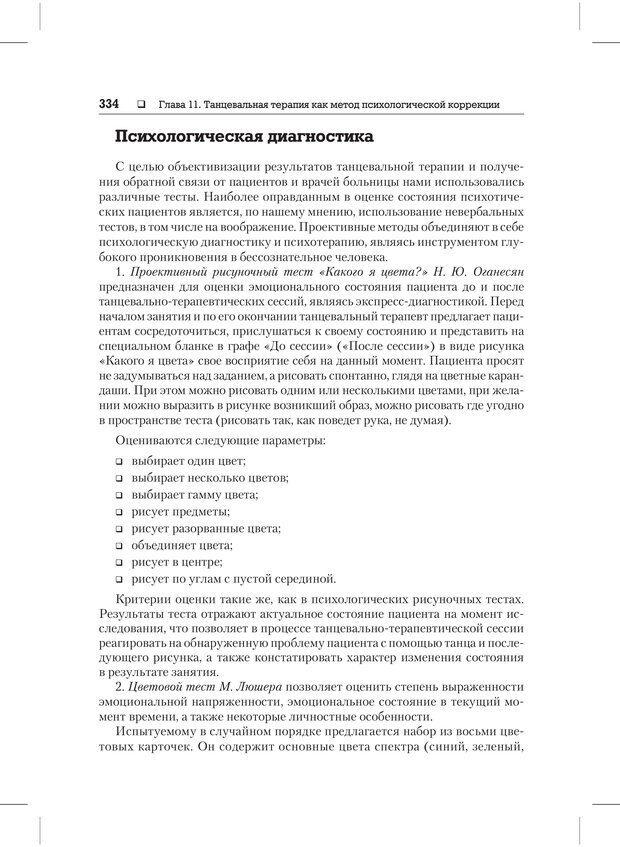 PDF. Психодиагностика и психокоррекция. Александров А. А. Страница 332. Читать онлайн