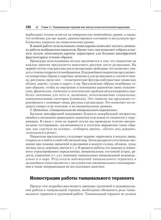 PDF. Психодиагностика и психокоррекция. Александров А. А. Страница 334. Читать онлайн