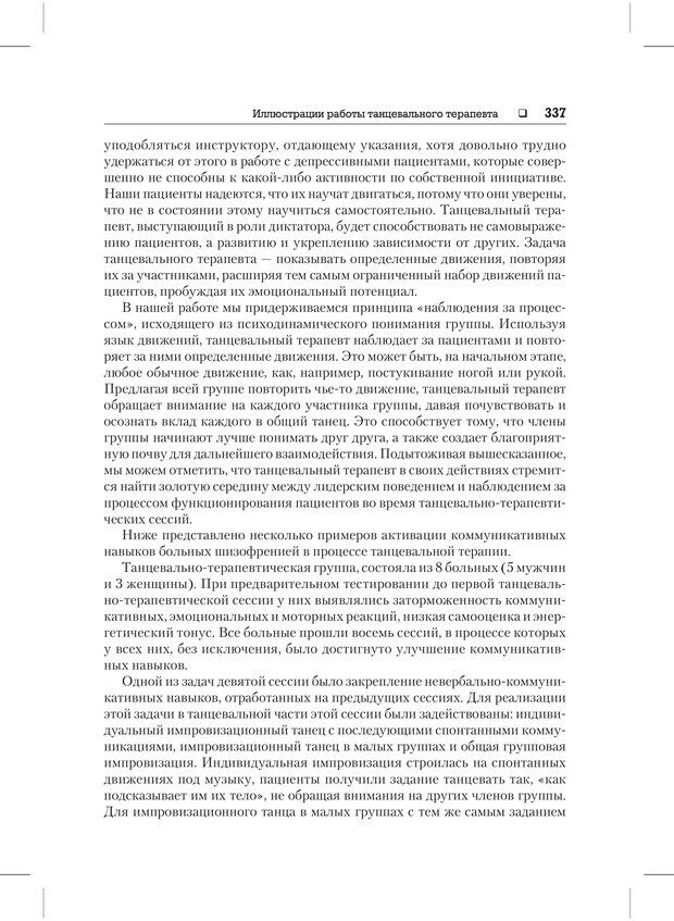 PDF. Психодиагностика и психокоррекция. Александров А. А. Страница 335. Читать онлайн