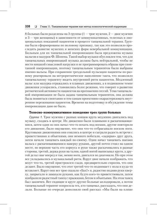 PDF. Психодиагностика и психокоррекция. Александров А. А. Страница 336. Читать онлайн