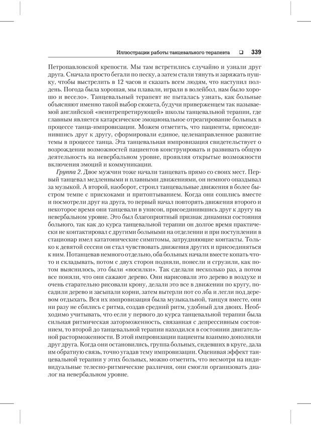PDF. Психодиагностика и психокоррекция. Александров А. А. Страница 337. Читать онлайн