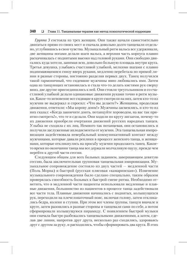PDF. Психодиагностика и психокоррекция. Александров А. А. Страница 338. Читать онлайн