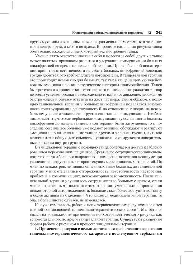 PDF. Психодиагностика и психокоррекция. Александров А. А. Страница 339. Читать онлайн