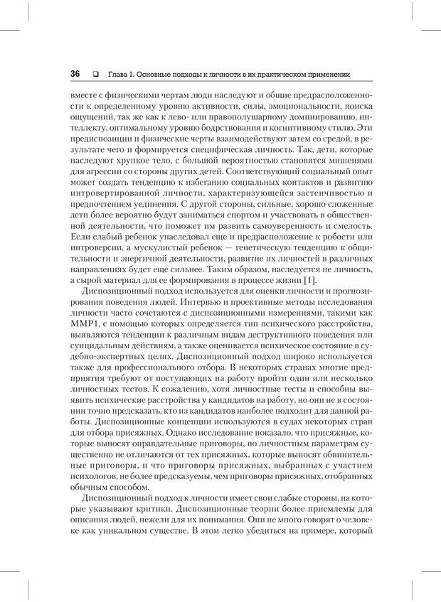 PDF. Психодиагностика и психокоррекция. Александров А. А. Страница 34. Читать онлайн