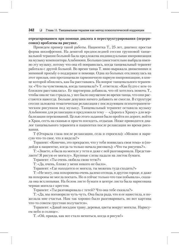 PDF. Психодиагностика и психокоррекция. Александров А. А. Страница 340. Читать онлайн