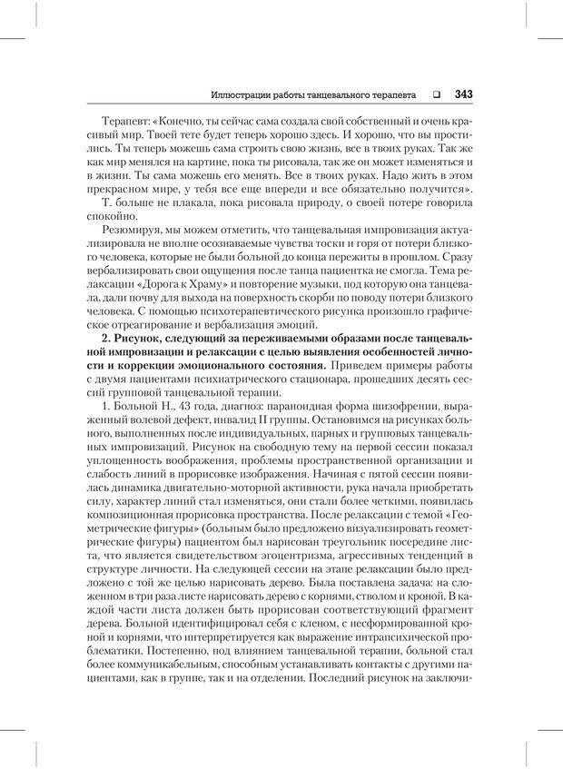 PDF. Психодиагностика и психокоррекция. Александров А. А. Страница 341. Читать онлайн
