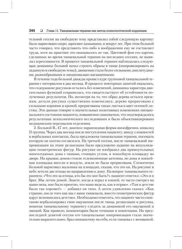 PDF. Психодиагностика и психокоррекция. Александров А. А. Страница 342. Читать онлайн