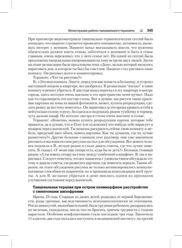PDF. Психодиагностика и психокоррекция. Александров А. А. Страница 343. Читать онлайн