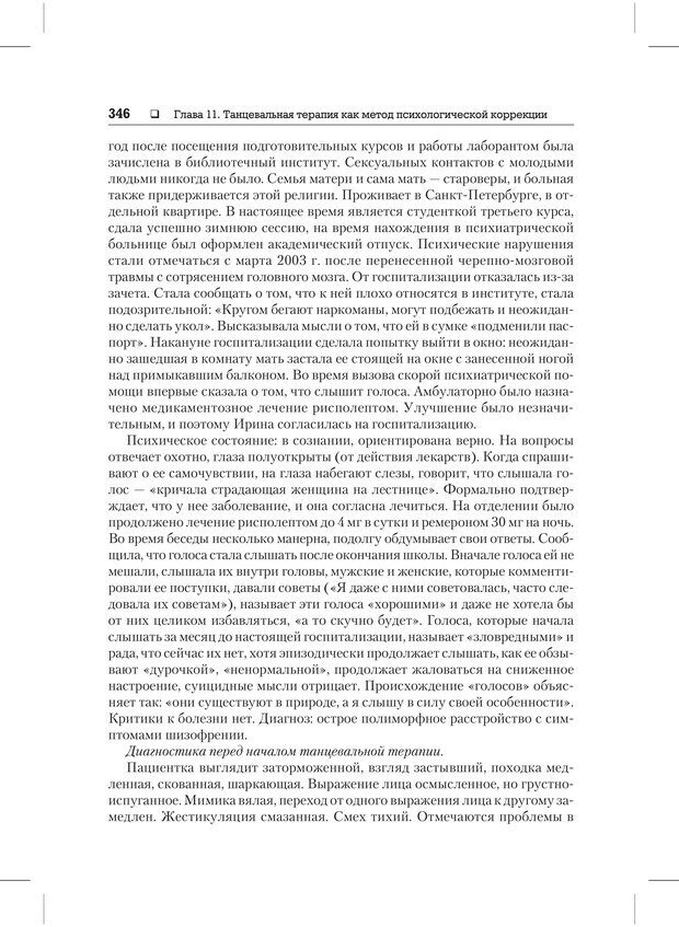 PDF. Психодиагностика и психокоррекция. Александров А. А. Страница 344. Читать онлайн