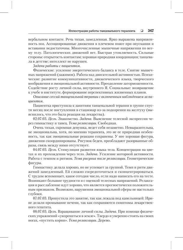 PDF. Психодиагностика и психокоррекция. Александров А. А. Страница 345. Читать онлайн