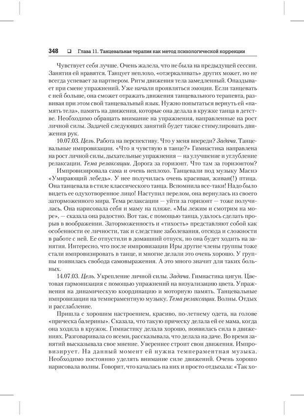 PDF. Психодиагностика и психокоррекция. Александров А. А. Страница 346. Читать онлайн