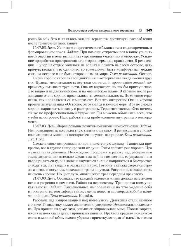 PDF. Психодиагностика и психокоррекция. Александров А. А. Страница 347. Читать онлайн