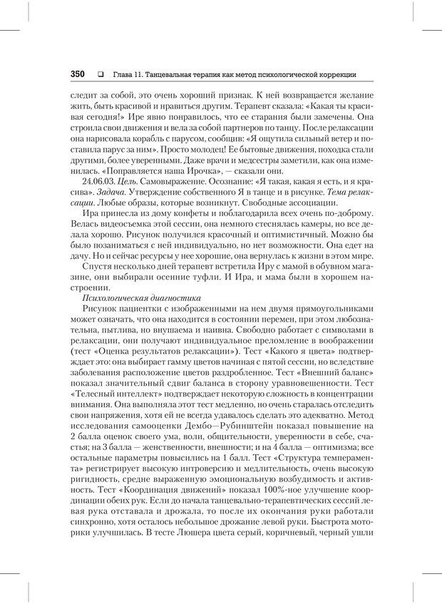 PDF. Психодиагностика и психокоррекция. Александров А. А. Страница 348. Читать онлайн