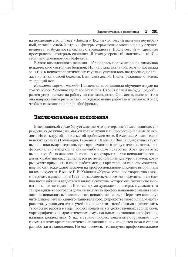 PDF. Психодиагностика и психокоррекция. Александров А. А. Страница 349. Читать онлайн