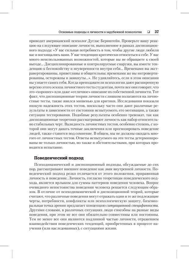 PDF. Психодиагностика и психокоррекция. Александров А. А. Страница 35. Читать онлайн
