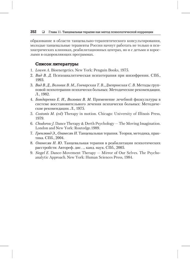 PDF. Психодиагностика и психокоррекция. Александров А. А. Страница 350. Читать онлайн
